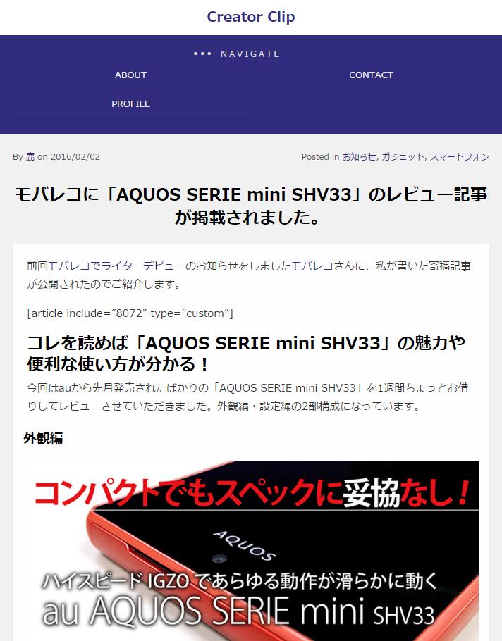 モバレコに「AQUOS SERIE mini SHV33」のレビュー記事が掲載されました。2   Creator Clip
