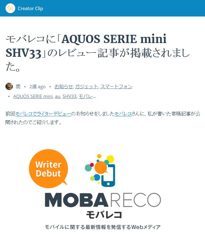 モバレコに「AQUOS SERIE mini SHV33」のレビュー記事が掲載されました。   Creator Clip