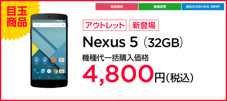 nexus-5-32gb-time-sale-ymobile