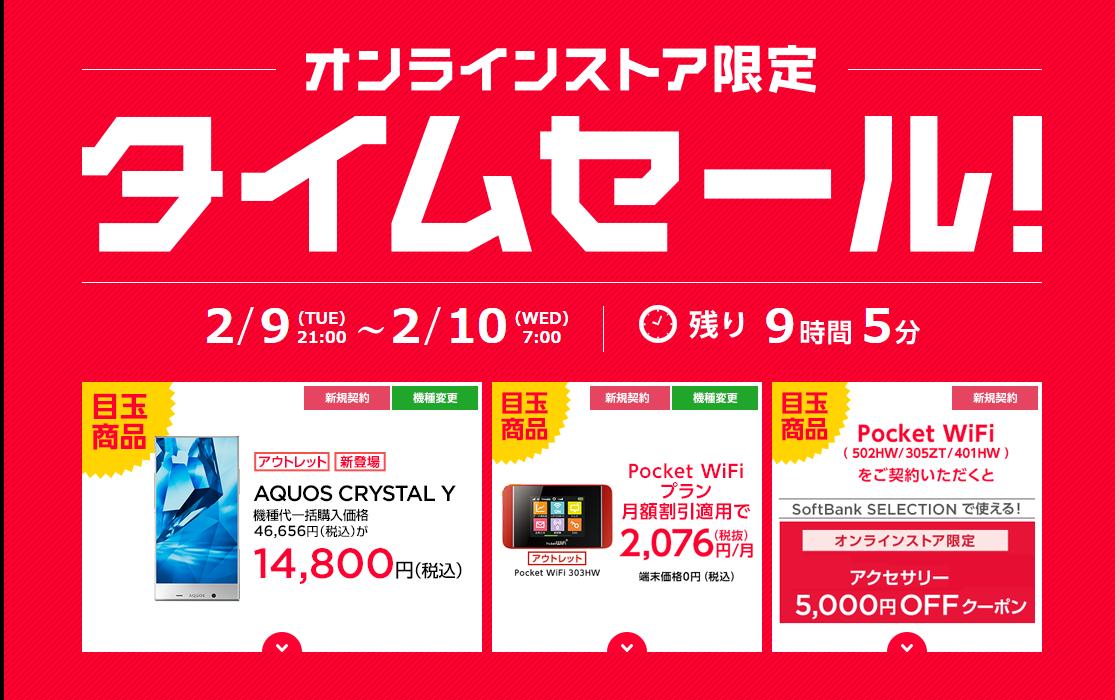 ワイモバイルがタイムセールを実施。AQUOS CRYSTAL Yが14,800円、303HWが一括0円+月額2,076円~