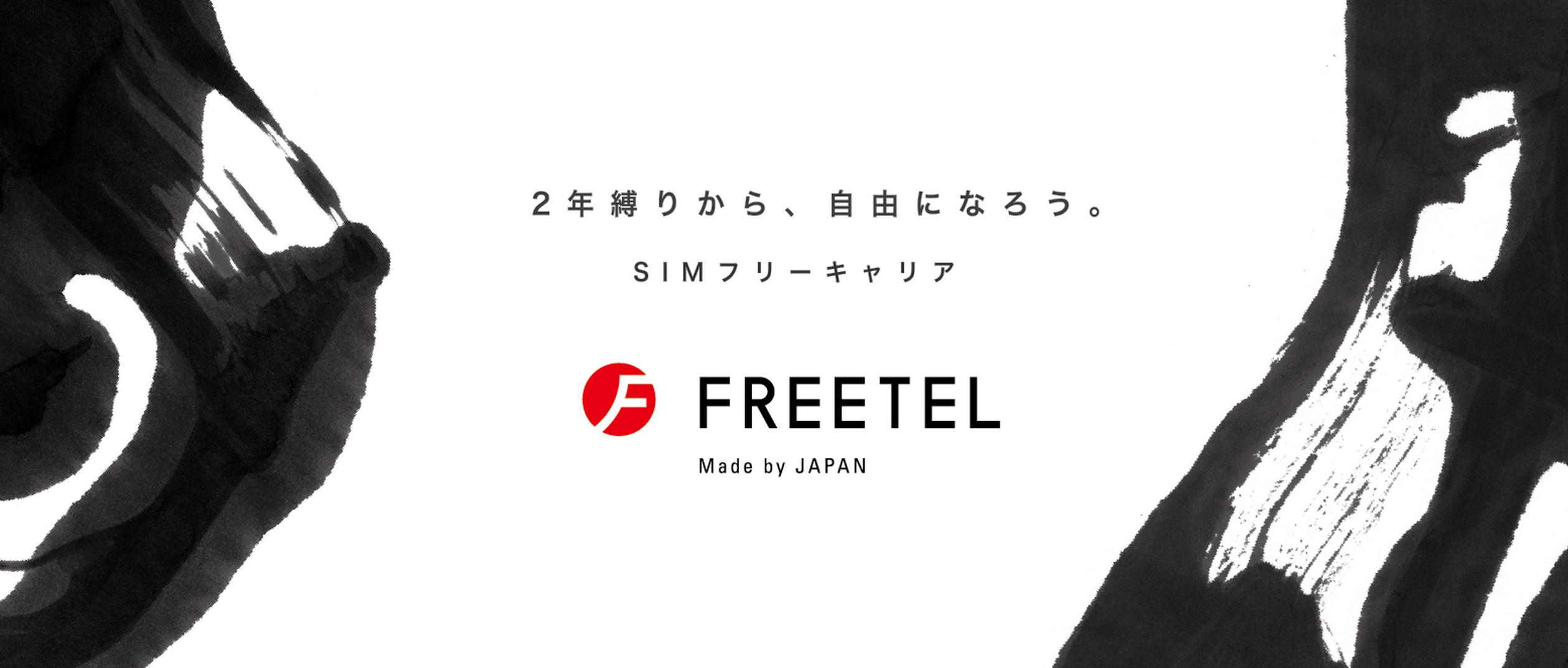 「FREETEL 使った分だけ安心プラン」はスピードテストだけ速度を速くしているのか検証してみる