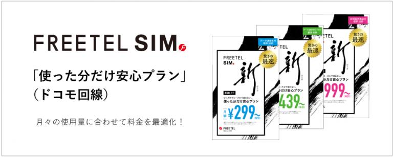 freetel_sim
