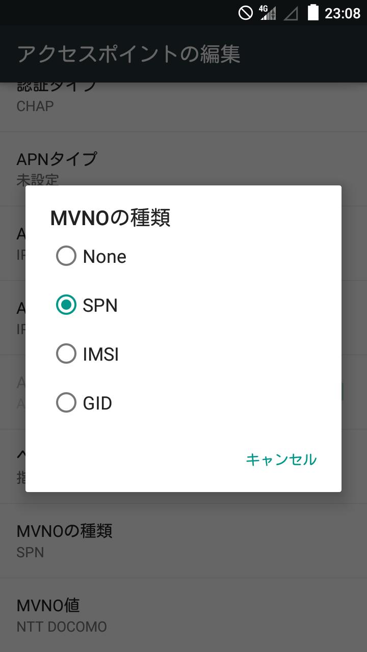 g03-apn-mvno2