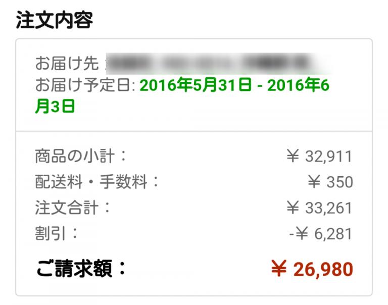 Screenshot_2016-05-29-01-48-09