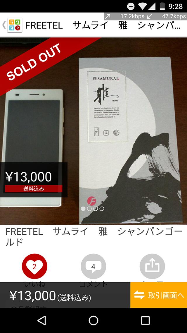 Screenshot_20160424-092815
