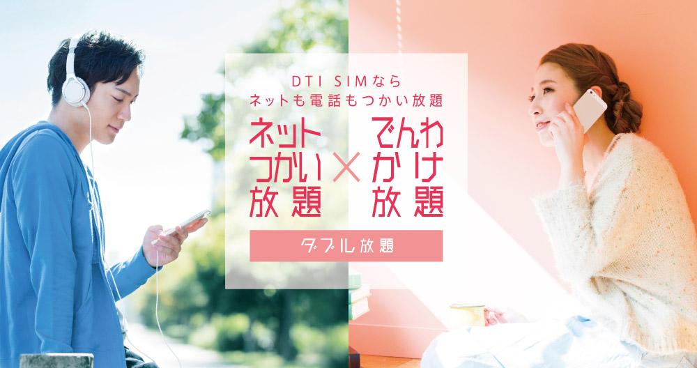 DTI SIMがネットつかい放題プランと電話かけ放題オプションを開始。既存キャンペーンと併用で1,317円からデータ使い放題に