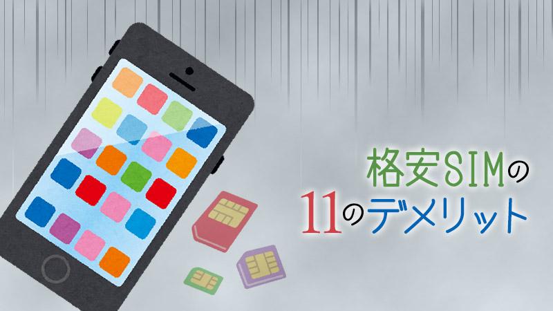 【モバレコ】格安SIMのデメリットまとめ記事が掲載されました。
