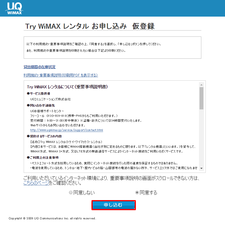 trywimax-2