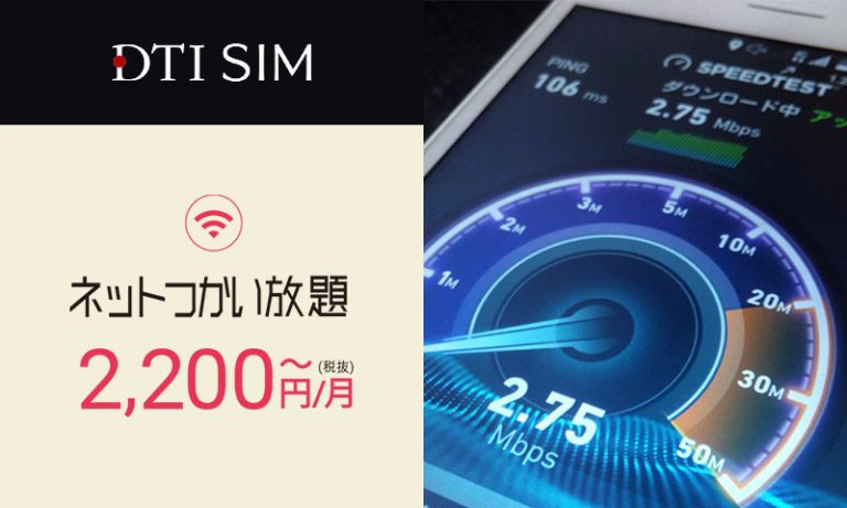 dti-sim-unlimited
