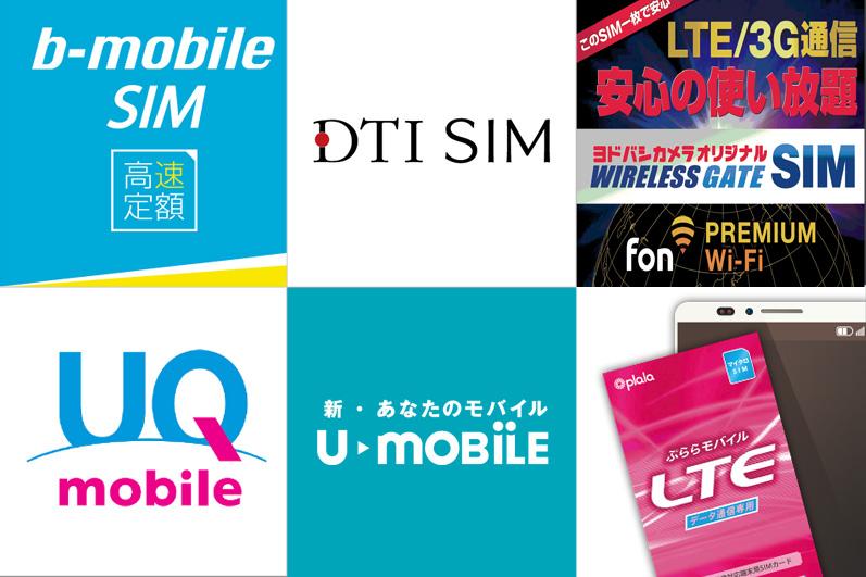 【モバレコ】格安SIMとWi-Fiルーターのメリット・デメリット、使い放題プランまとめ記事が掲載されました。