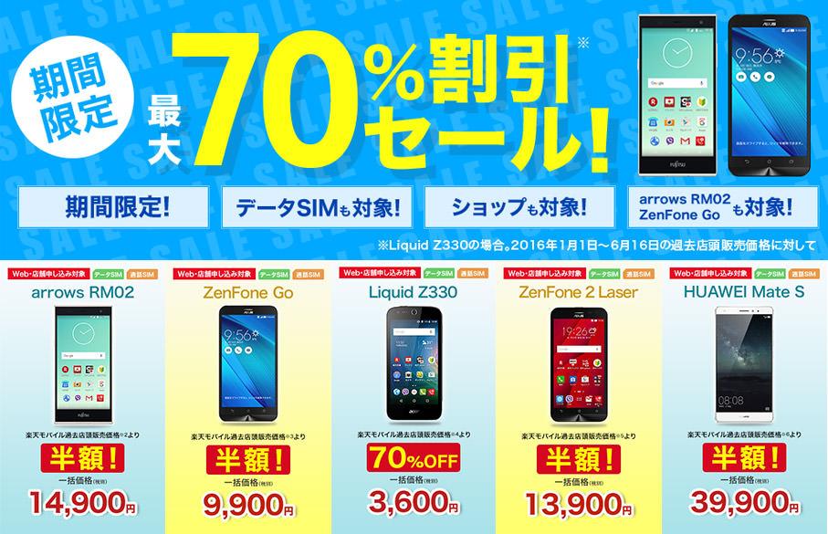 【データSIMもOK】楽天モバイルでの端末半額セール!arrows RM02、ZenFoneシリーズ、HUAWEI Mate Sが対象。Liquid Z330は70%OFFに