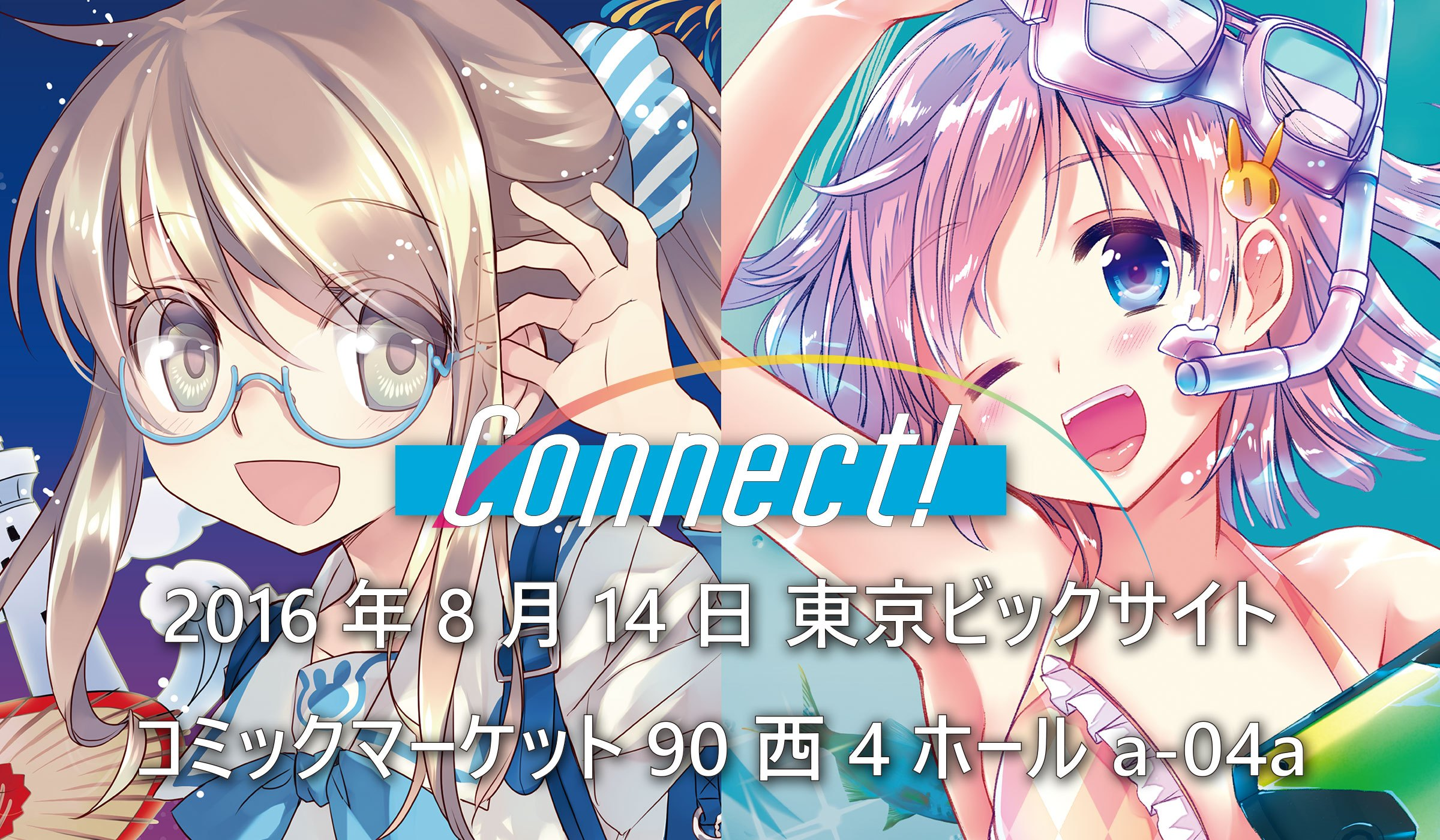 【3日目 西 a-04a】Project Connectの新刊「Connect! Vol.08」に寄稿しました。#C90