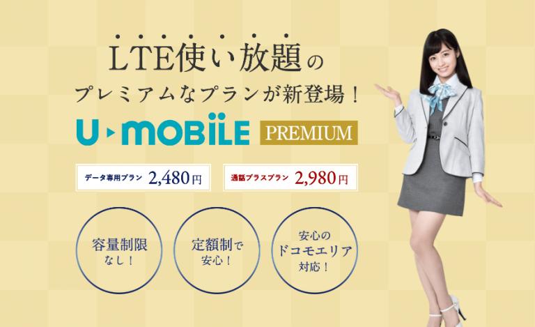 U mobile PREMIUM