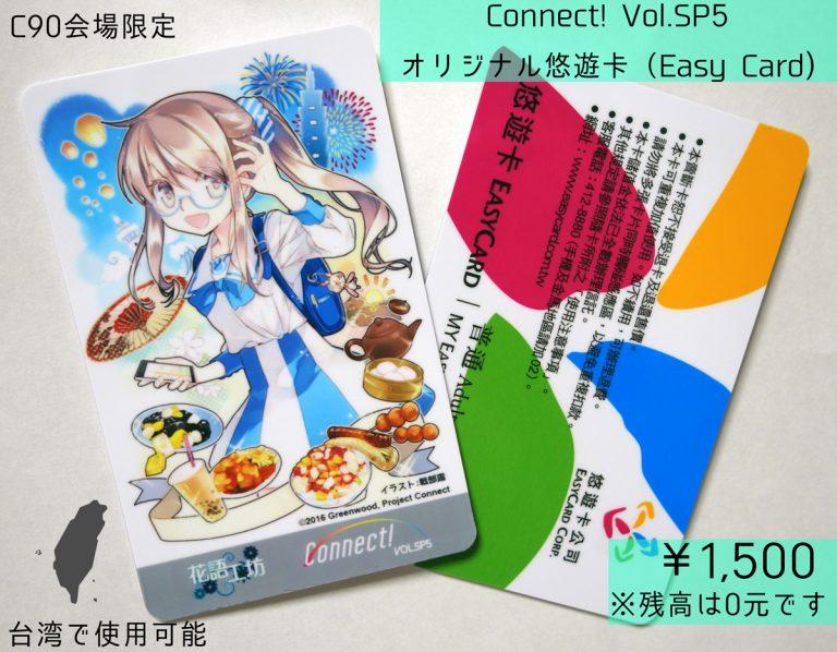 c90_easycard
