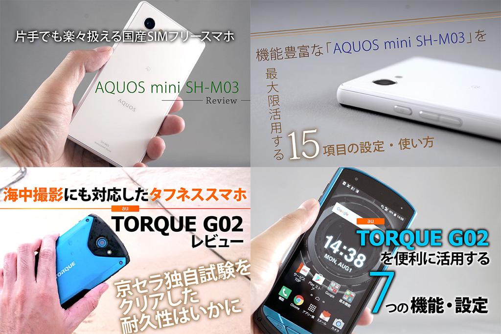 【モバレコ】AQUOS mini SH-M03とau TORQUE G02のレビュー記事が掲載されました。