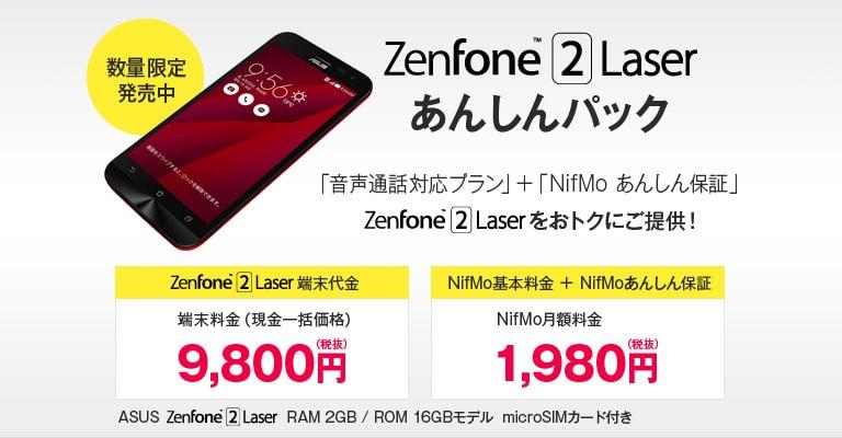 NifMo 数量限定でZenFone 2 Laser端末保証付きパックを10,584円で販売。月額2,138円から持てる格安スマホ
