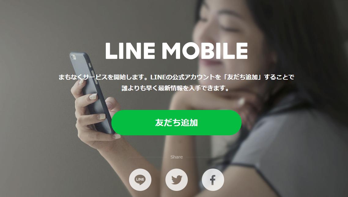 LINEモバイル   まもなくサービスを開始します。