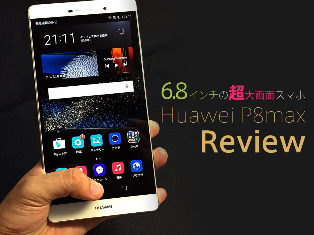 6.8インチの超大画面スマホ「Huawei P8max」を今更レビュー。絶妙なサイズ感・便利機能が使いやすさの秘訣