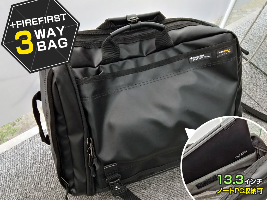 ガジェット持ち歩き用としてFIREFIRSTの3WAYビジネスカジュアルバッグ(FFF-200)を購入しました