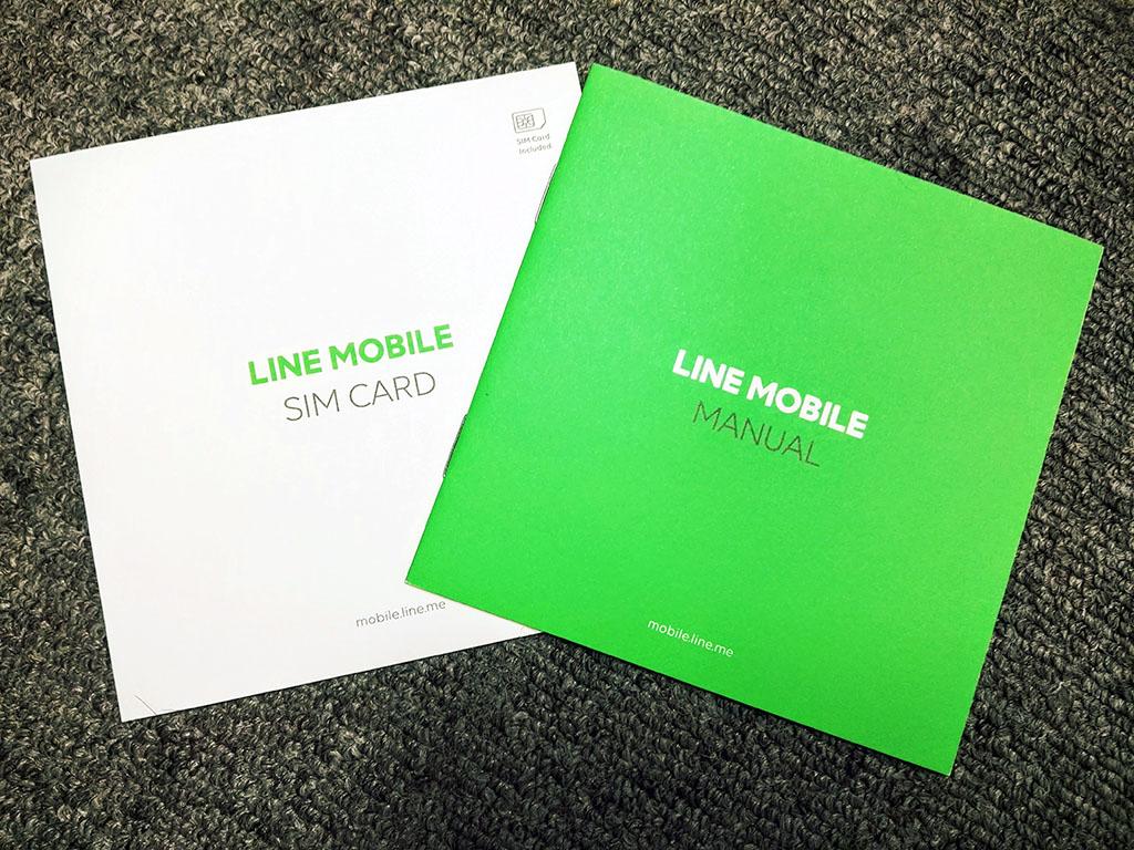 3ヶ月使って分かったLINEモバイルが選ばれる理由。ユーザー目線に立った満足度の高い格安SIM