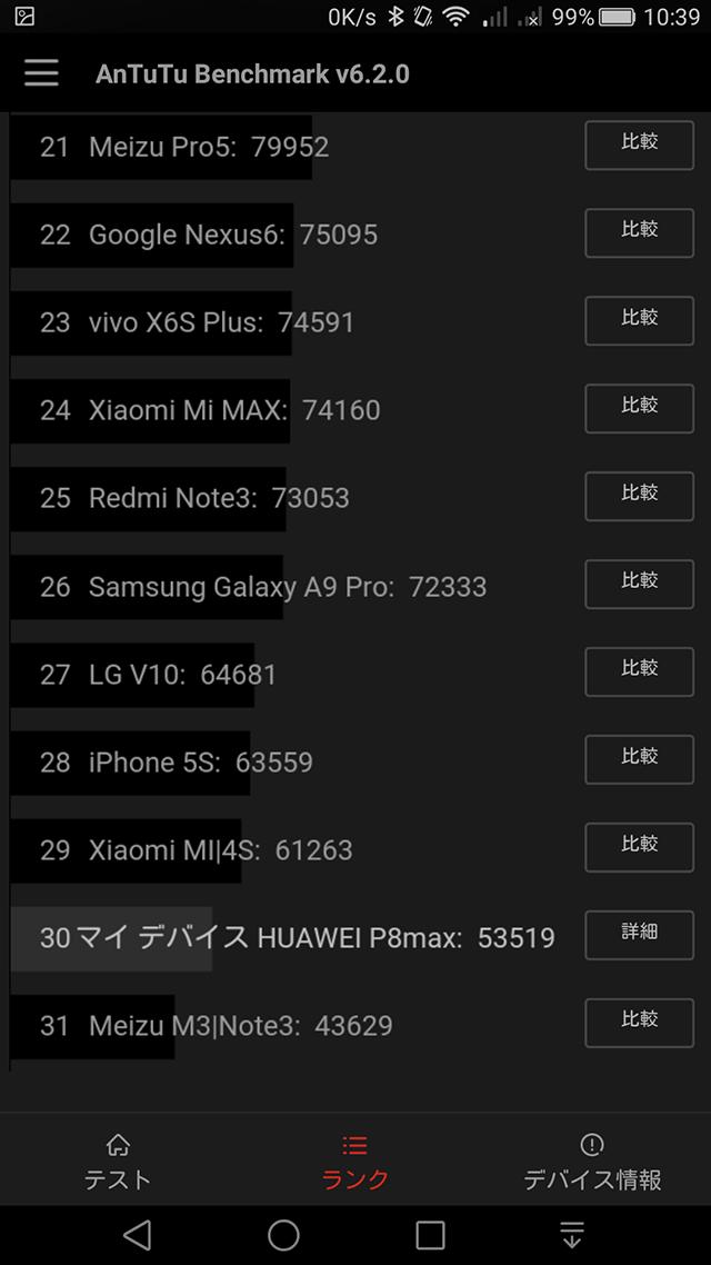 Screenshot_2016-08-14-10-39-56