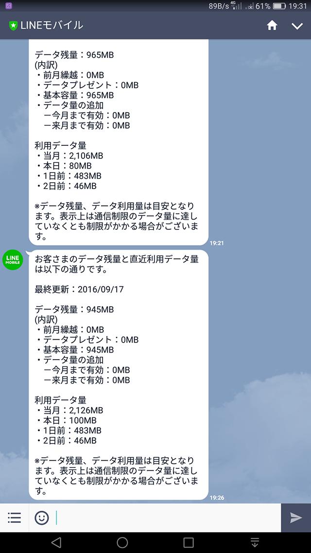 screenshot_2016-09-17-19-31-19
