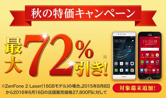 楽天モバイルでHuawei P9とZenFone™ Goが音声セットで半額!Mate SとZenFone 2 Laserはデータ契約で最大72%引きに