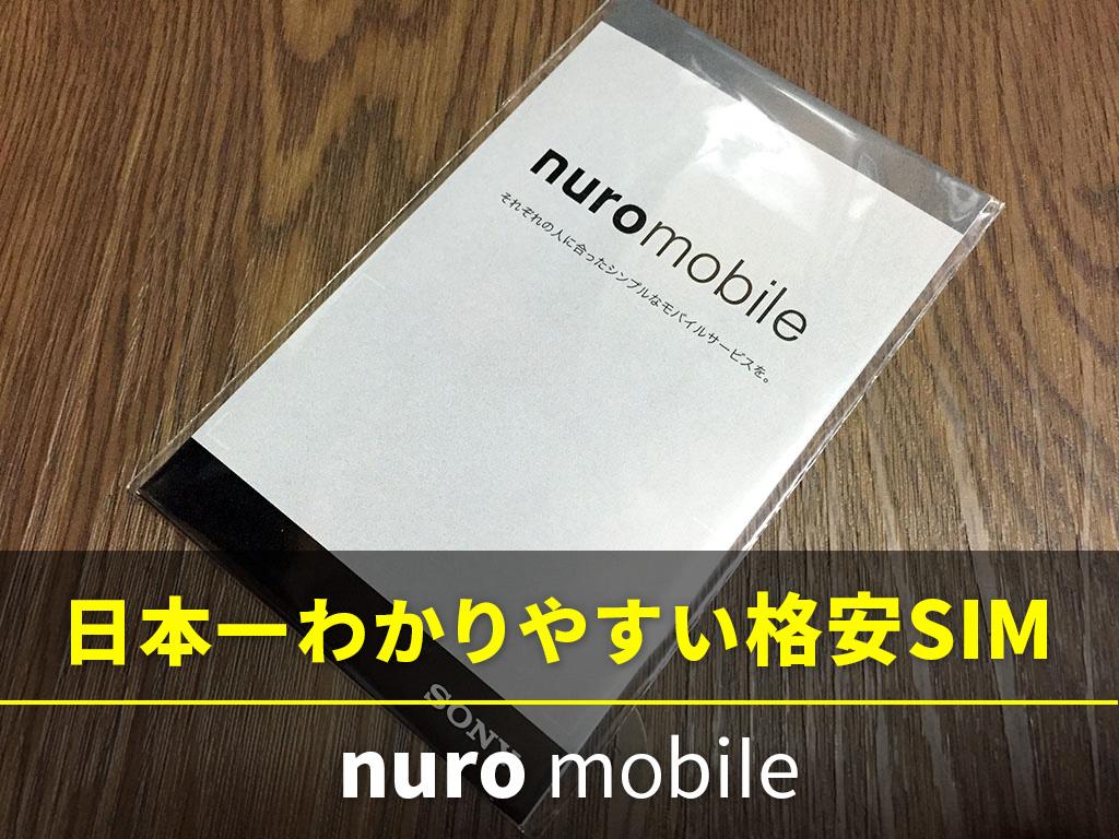 日本一わかりやすい格安SIMを目指した「nuroモバイル」を契約。気になる料金プランや速度は…