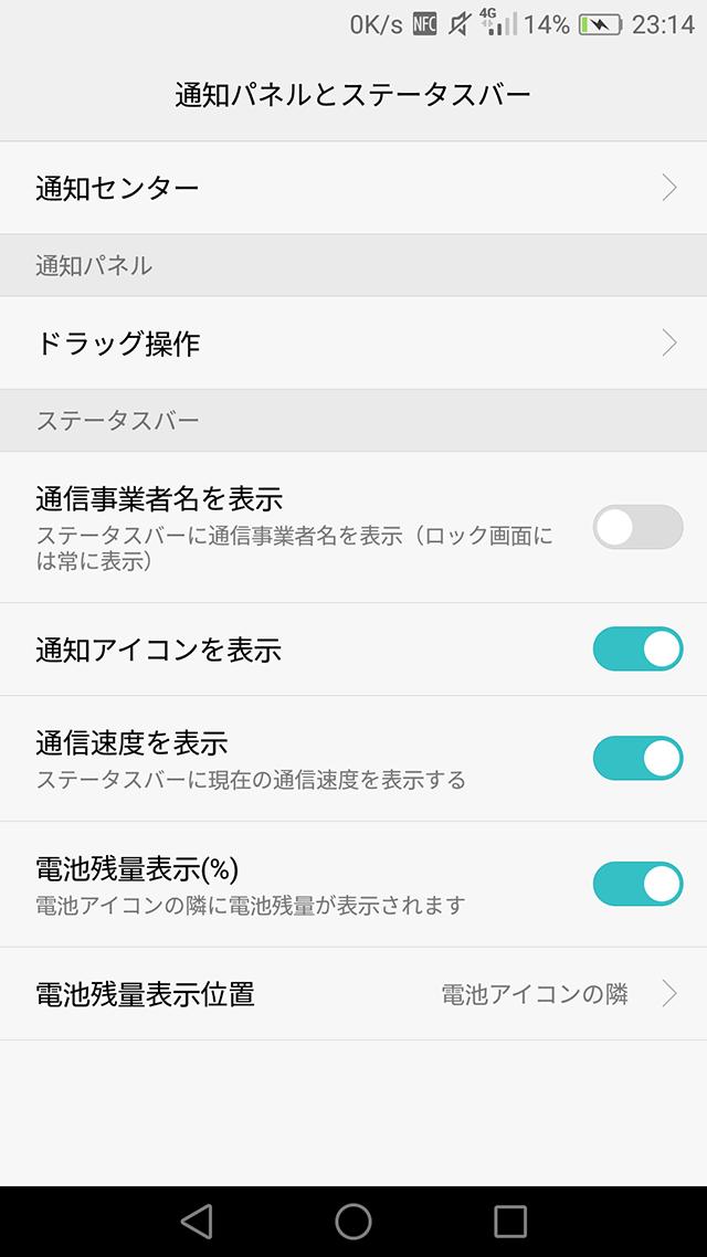 screenshot_2016-10-07-23-14-16