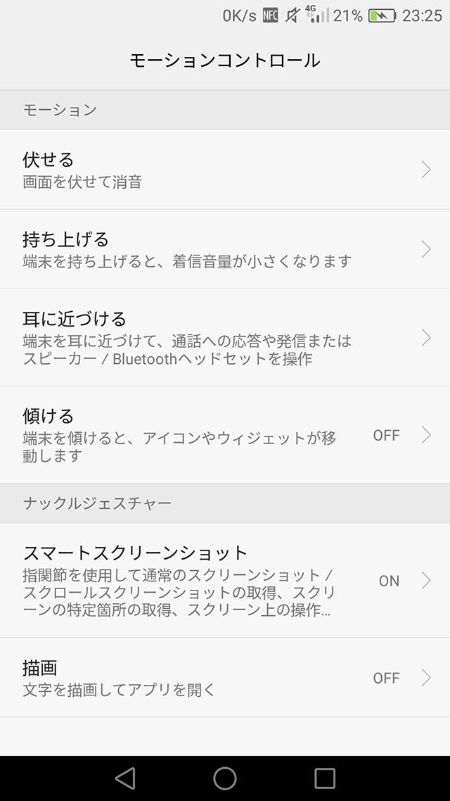 screenshot_2016-10-07-23-25-13