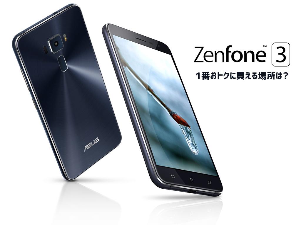 asus ZenFone 3が1番おトクに買えるところはどこか比較してみた