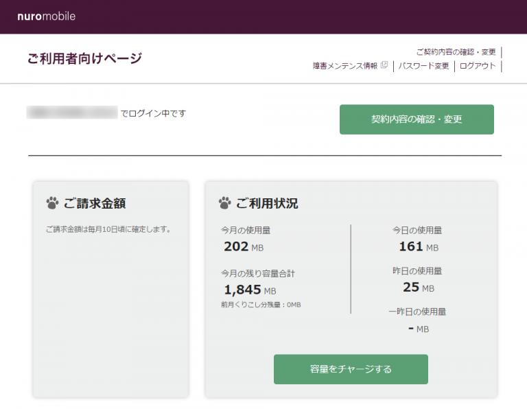 nuro-mobile-mypage
