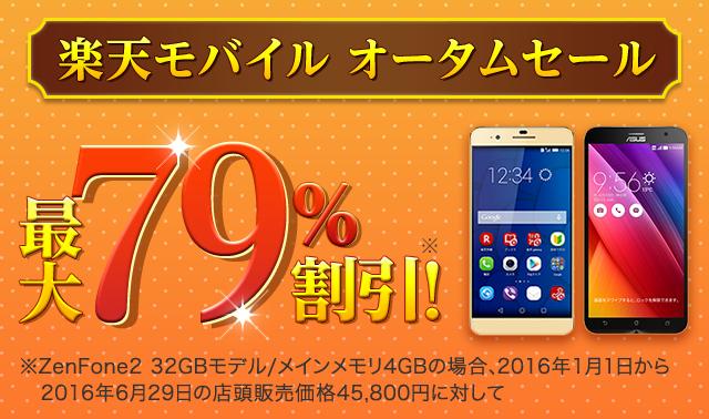 楽天モバイルでhonor6 Plus、ZenFone 2、ZenFone Selfie、arrows M02が10,584円!データSIMでも契約可