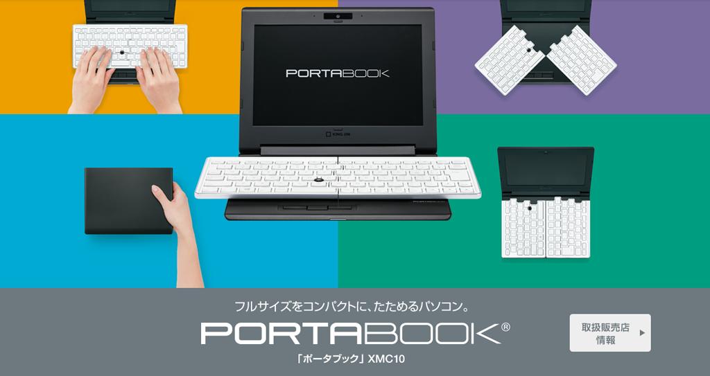 キングジムの折り畳めるキーボード搭載PC「PORTABOOK XMC10」が定価9万円→2万円台に大幅値引き中。