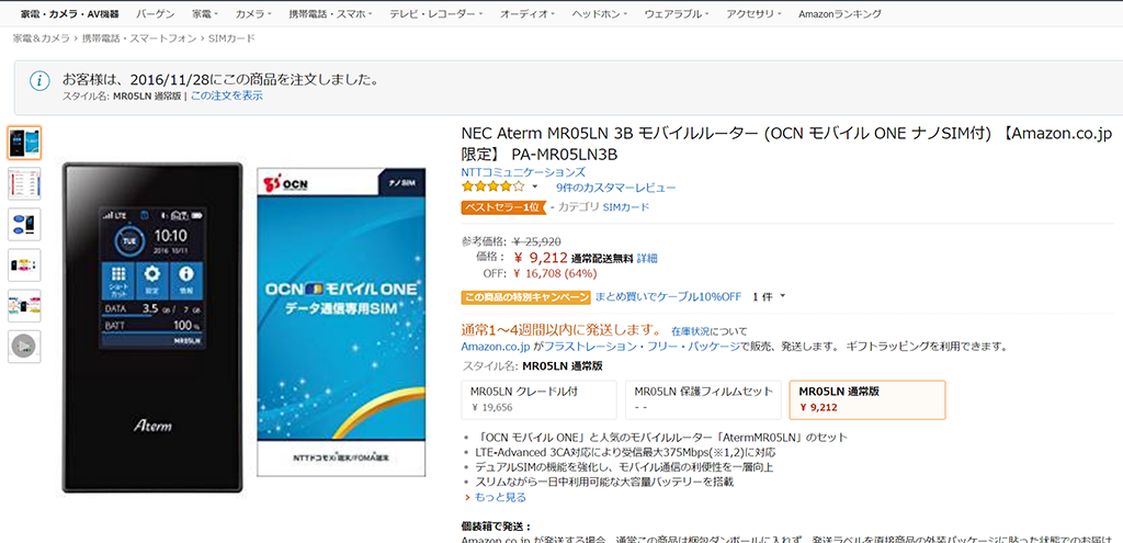 amazon-nec-aterm-mr05ln-3b-%e3%83%a2%e3%83%90%e3%82%a4%e3%83%ab%e3%83%ab%e3%83%bc%e3%82%bf%e3%83%bc-ocn-%e3%83%a2%e3%83%90%e3%82%a4%e3%83%ab-one-%e3%83%8a%e3%83%8esim%e4%bb%98-%e3%80%90amazon-co-j