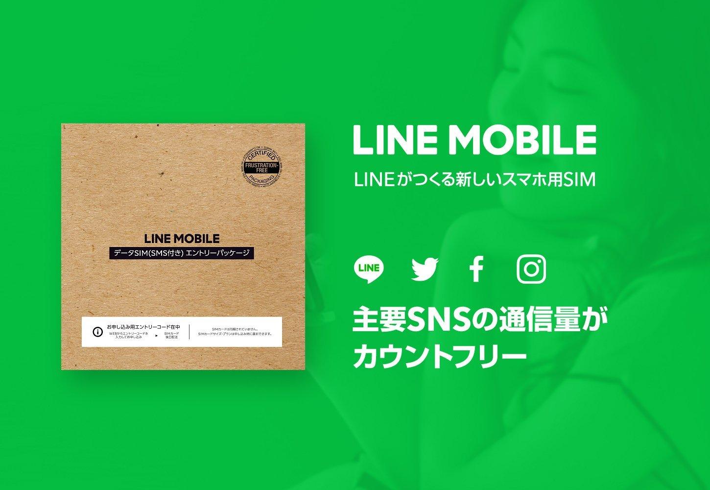 LINEモバイルの契約事務手数料が不要になる「SIMエントリーパッケージ」をAmazonで販売開始