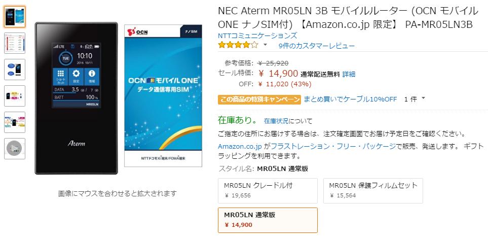 AmazonでNEC Aterm MR05LN が14,900円→9,212円に!通常価格より16,708円値引きでMR04LNよりも安く