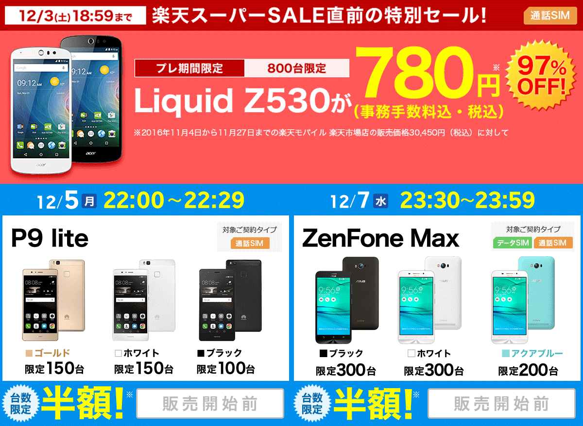 【97%OFF】楽天モバイル Liquid Z530が780円で投げ売り!P9 liteやZenFone Maxも半額に