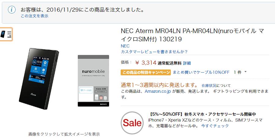 NEC Aterm MR04LNが大特価3,314円で販売中!1~3週間以内に発送予定