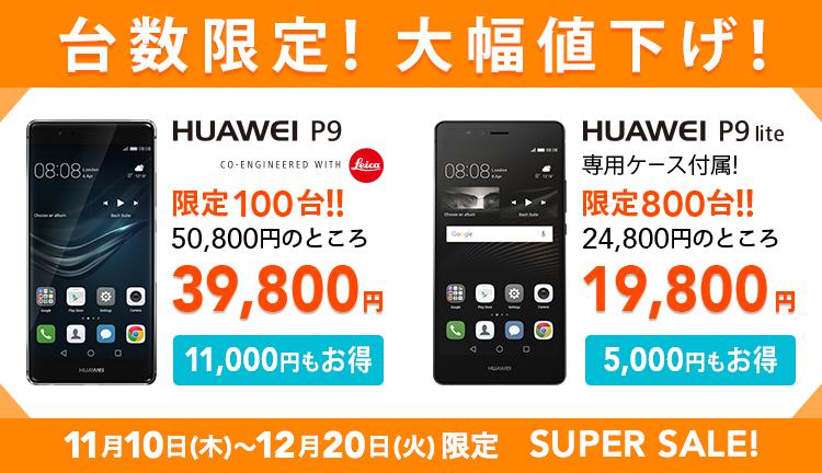 DMM mobile、Huawei P9が先着100台限定で42,984円になるセールを実施。データSIMでも適用可