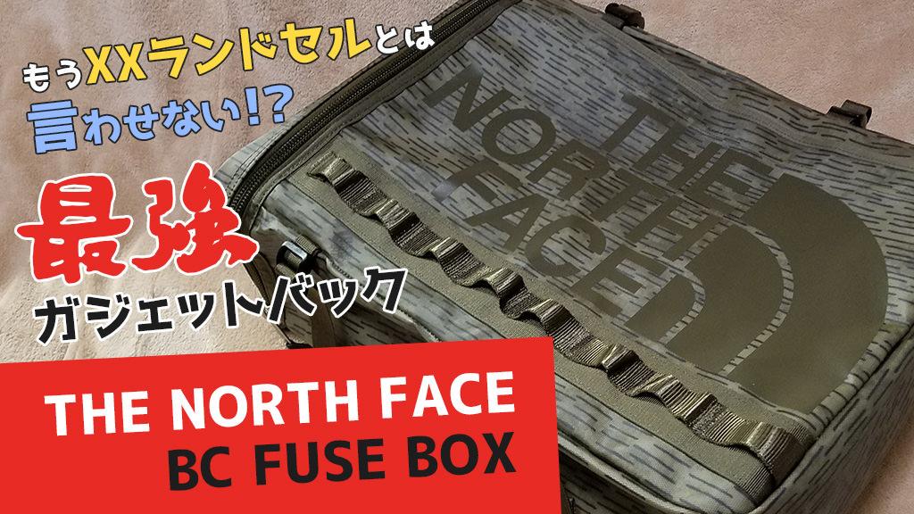 もうXXランドセルとは言わせない!? 最強ガジェットバッグ「THE NORTH FACE BC FUSE BOX」
