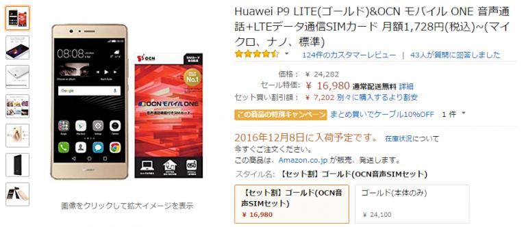 huawei-p9lite-sale