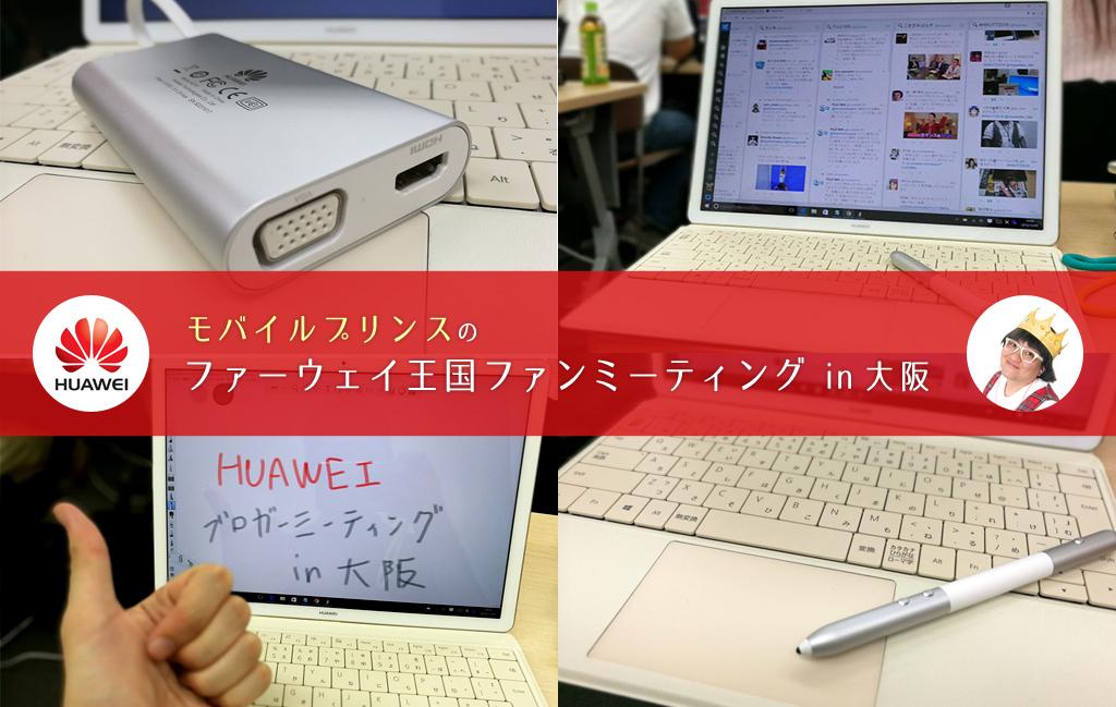 モバイルプリンスのファーウェイ王国ブロガーファンミーティング in 大阪 MateBookレビュー編 #HWJTT2016