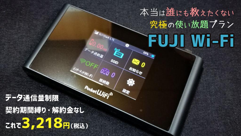 ホントは誰にも教えたくない究極の使い放題プラン「FUJI Wifi」直近3日間制限・最低利用期間・解約金一切なし