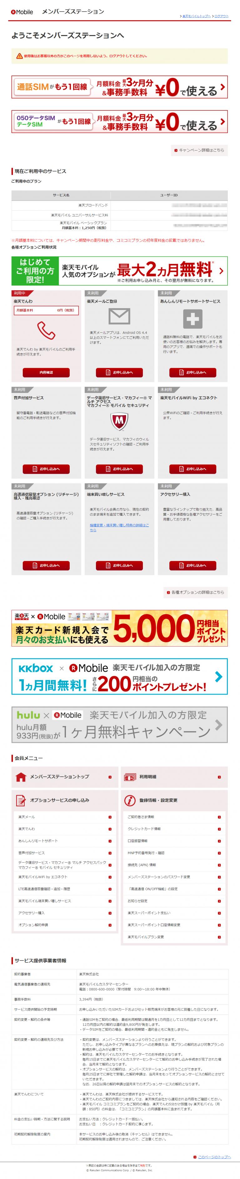 rakuten-mobile-mypage