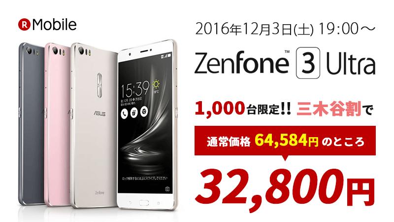 【三木谷割】ZenFone3 Ultraが1,000台限定半額!音声回線とセットで64,584円→32,800円に