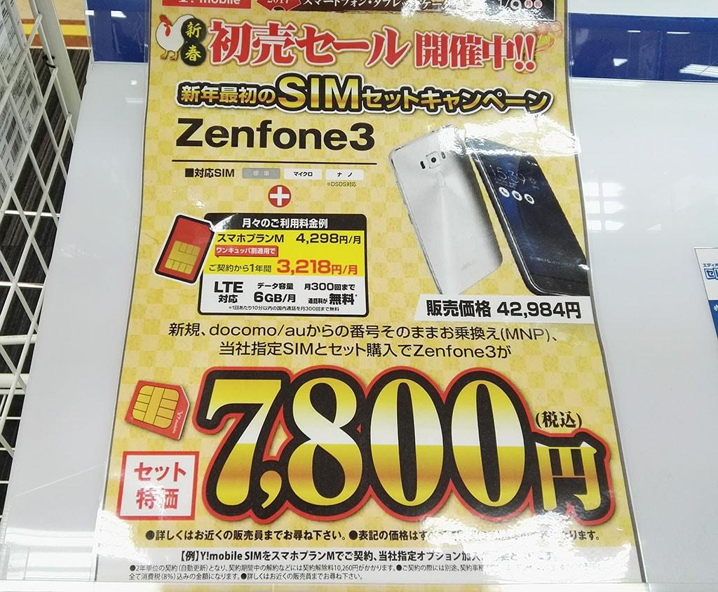 ワイモバイルのSIMとセットでZenFone 3が一括7,800円!沖縄のエディオンでお得に手に入れました