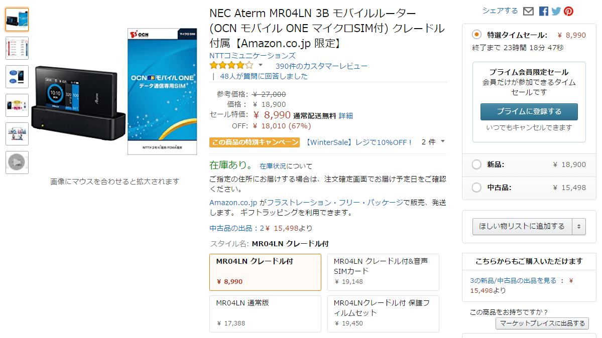 Amazonプライム会員限定で「NEC Aterm MR04LN クレードル付属品」が7,100円!型落ちでも未だに現役です。