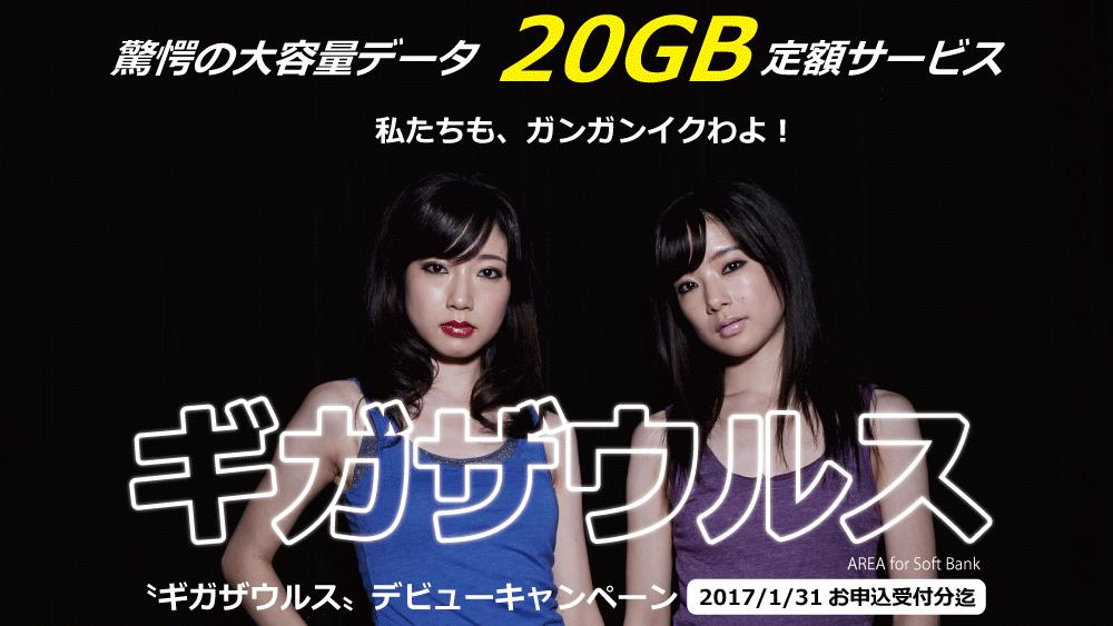 SoftBank回線のMVNO「ギガザウルス 20G TypeS」が先行予約受付中。2ヶ月連続で20GB超過すると強制解約+手数料16,200円