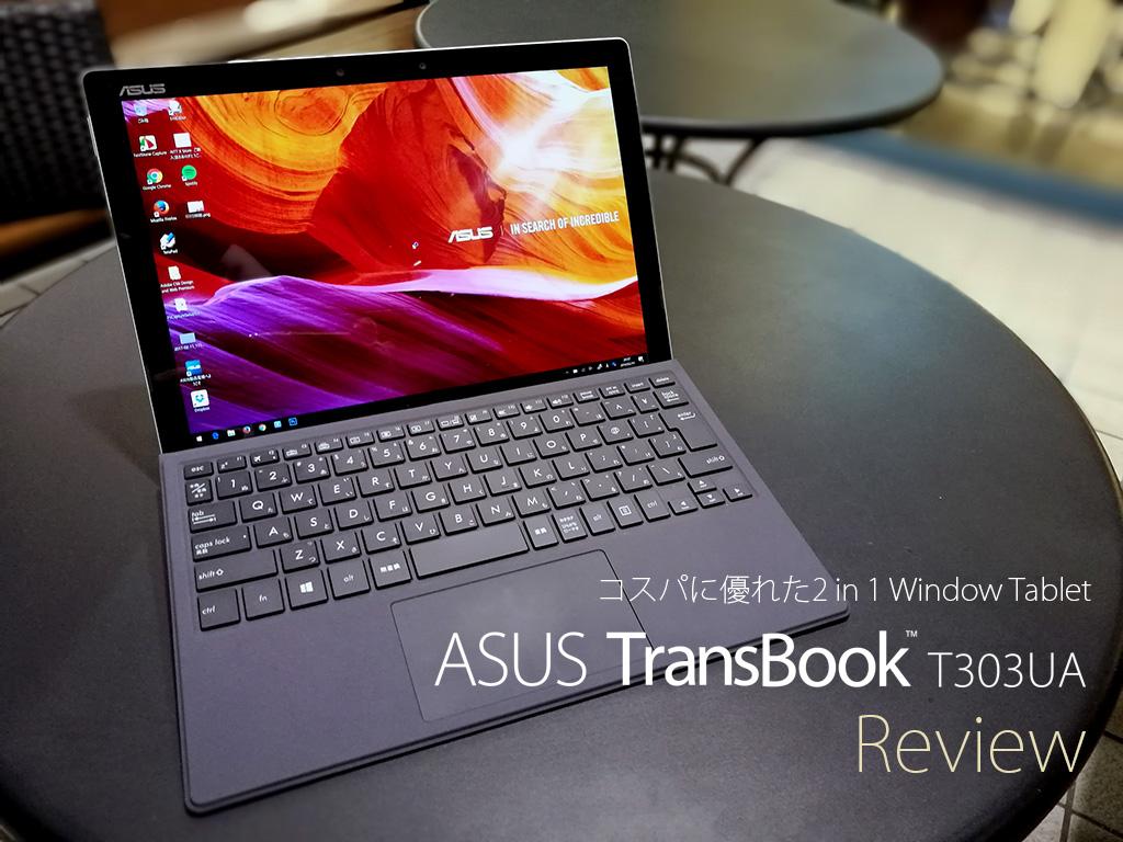 所有欲が満たされるコスパの優れた2 in 1 Windowsタブレット「ASUS TransBook3 T303UA-6200GD」レビュー